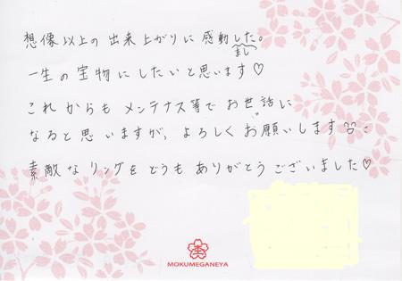 12052501木目金の結婚指輪 銀座店003.jpg