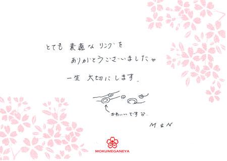 12052501木目金の結婚指輪_京都店002.jpg