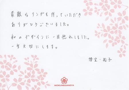 120526木目金の結婚指輪_表参道本店003.jpg