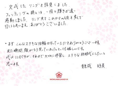 12052601 木目金の結婚指輪_千葉店003.jpg