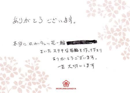 12052601木目金の婚約指輪_U003.jpg