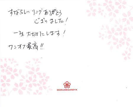 12052602 木目金の結婚指輪_千葉店003.jpg