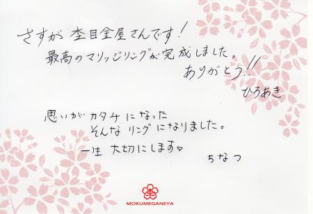 12052602木目金の結婚指輪_心斎橋店003.jpg
