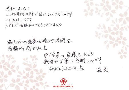 12052602木目金の結婚指輪__U003.jpg