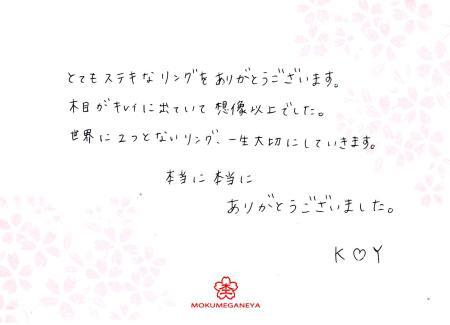 12052603 木目金の結婚指輪_千葉店003.jpg