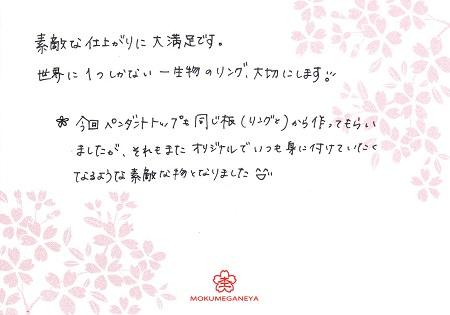 12052603 木目金の結婚指輪_M003.jpg
