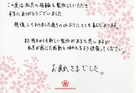 12052603木目金の結婚指輪_心斎橋店003.jpg