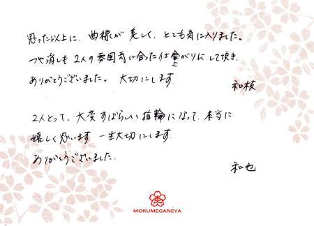 12052605木目合わせの結婚指輪_U003.jpg
