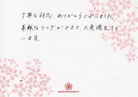 12052605_木目金の結婚指輪_Y.jpgのサムネール画像