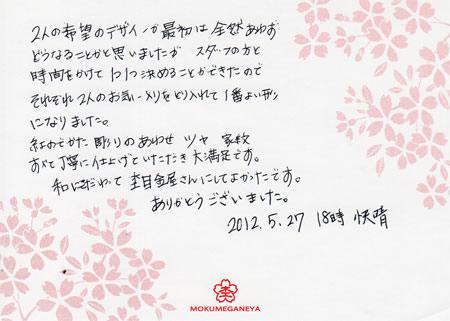 12052605_木目金の結婚指輪_Y.jpg