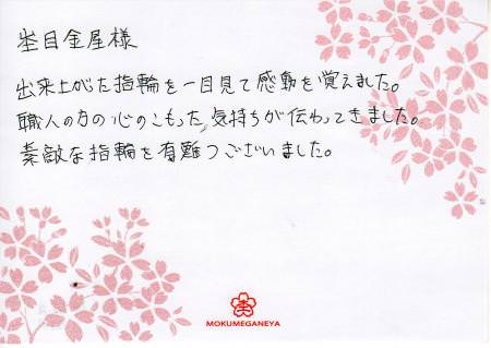 12052605_木目金の結婚指輪_Y_003.jpg