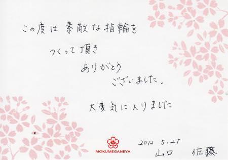 12052605_木目金の結婚指輪_Y_003348.jpg