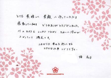 12052702 木目金の結婚指輪_横浜元町店003.jpg