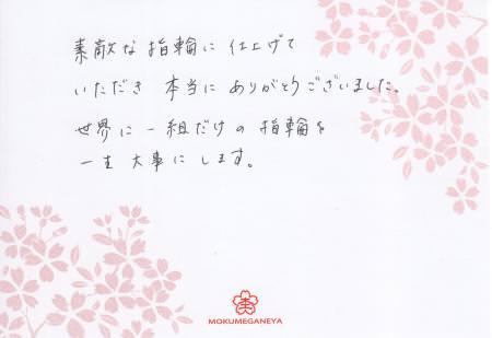 12052704木目金の結婚指輪_表参道本店003054.jpg