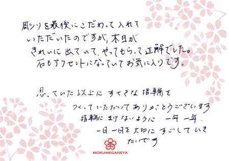 12052801木目金の結婚指輪_心斎橋店002.jpg