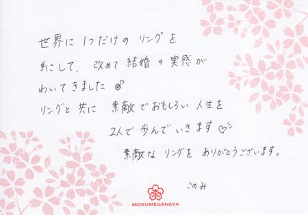 120529木目金の結婚指輪_表参道003056.jpg