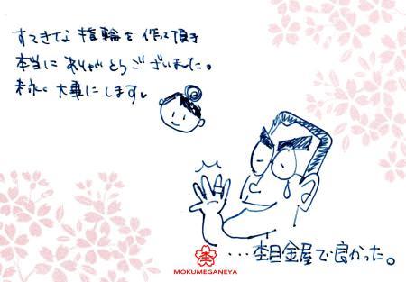 12052901木目金の結婚指輪表参道本店003029.jpg