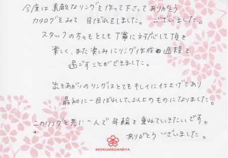 12052608_木目金の結婚指輪_Y_01.jpg