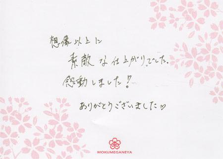 12062408-木目金の結婚指輪_G.jpg