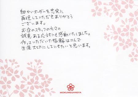 120630 木目金の結婚指輪_003.jpg