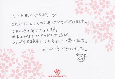 12063001グリ彫りの結婚指輪_仙台本店003.jpg