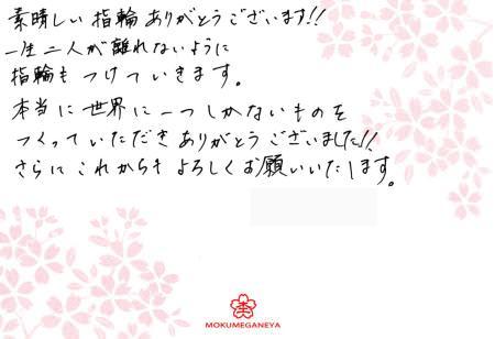 12063003木目金の結婚指輪_心斎橋店003.jpg