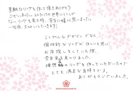 12063005木目金の結婚指輪_心斎橋店003.jpg