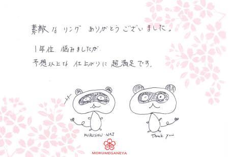 12063006木目金の結婚指輪_心斎橋店003.jpg