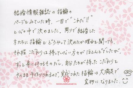 120630_木目金の結婚指輪_銀座本店_003.jpg