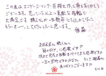 杢目金屋の婚約指輪_C003.jpg