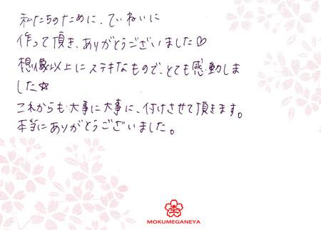 0724木目金の結婚指輪_C003.jpg