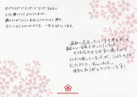12071701木目金の婚約指輪_銀座店002.jpg