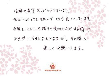 1207230木目金の結婚指輪_U003.jpg