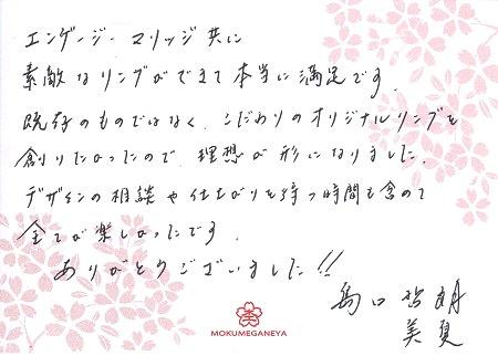 12072401 木目金の結婚指輪_M003.jpg