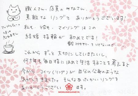 120724_木目金の結婚指輪_表参道本店003.jpg