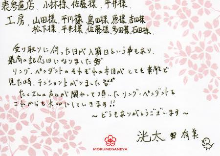 12072701木目金の結婚指輪M003131.jpg