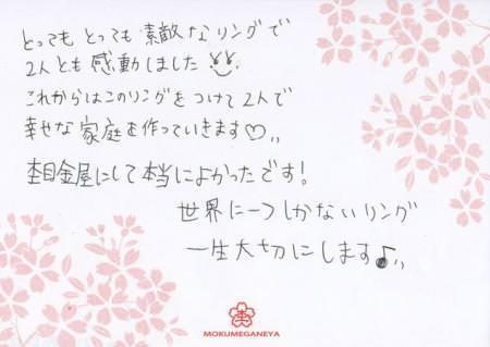12072703木目金の結婚指輪_表参道本店003.jpg