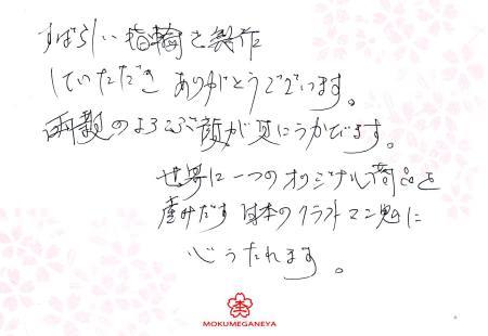 12072801 木目金の結婚指輪_千葉店003.jpg