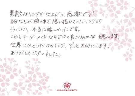 12072801木目金の婚約指輪・結婚指輪_心斎橋店004.jpg