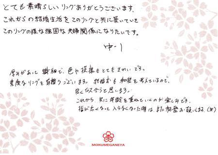 12072801木目金の結婚指輪_U003.jpg