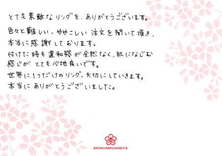 12072802木目金の結婚指輪_心斎橋店003.jpg
