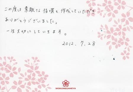 12072802_木目金の結婚指輪_Y003024.jpg