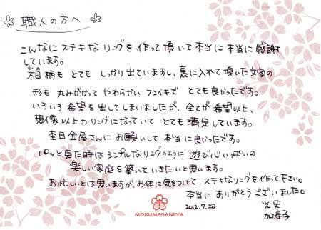 12072803木目金の結婚指輪_心斎橋店003.jpg