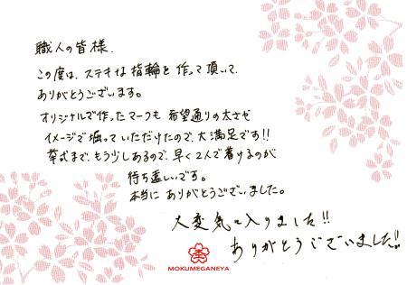 12072803木目金の結婚指輪_銀座本店003.jpg