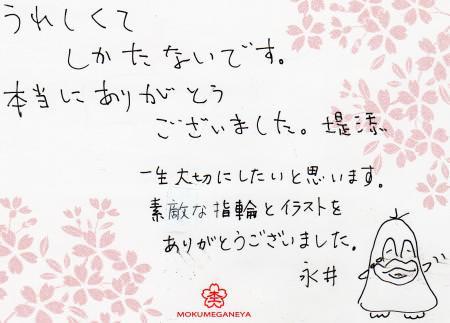 12072804木目金の結婚指輪_心斎橋店003.jpg