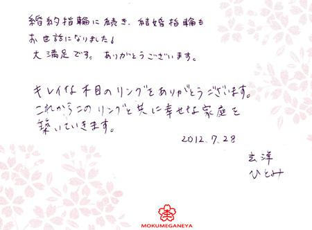 12072804木目金の結婚指輪_C003.jpg