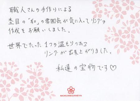 120729木目金の結婚指輪_表参道003136.jpg
