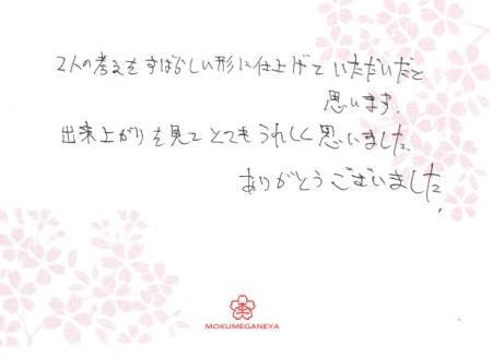 12072901木目金の結婚指輪_003.jpg