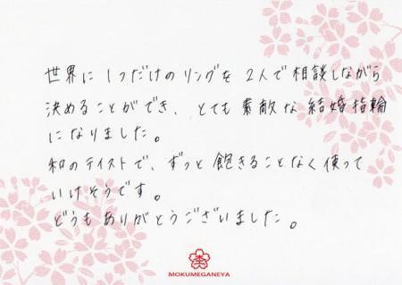 12072901木目金の結婚指輪_銀座店002.jpg