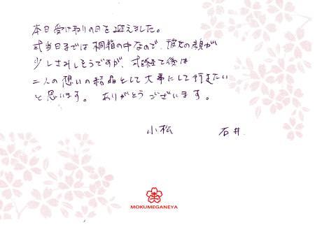 12072902木目金の結婚指輪_C003.jpg
